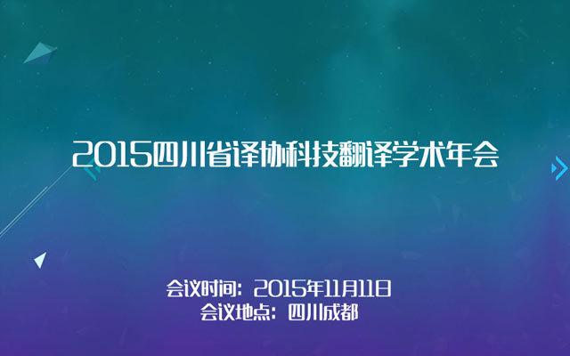 2015四川省译协科技翻译学术年会