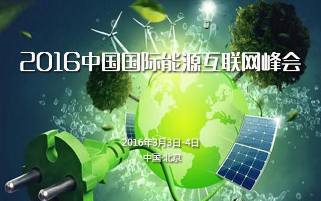 2016中国国际能源互联网峰会