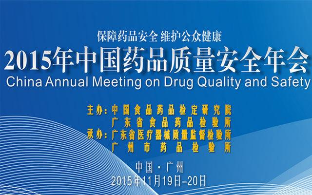 2015年中国药品质量安全年会