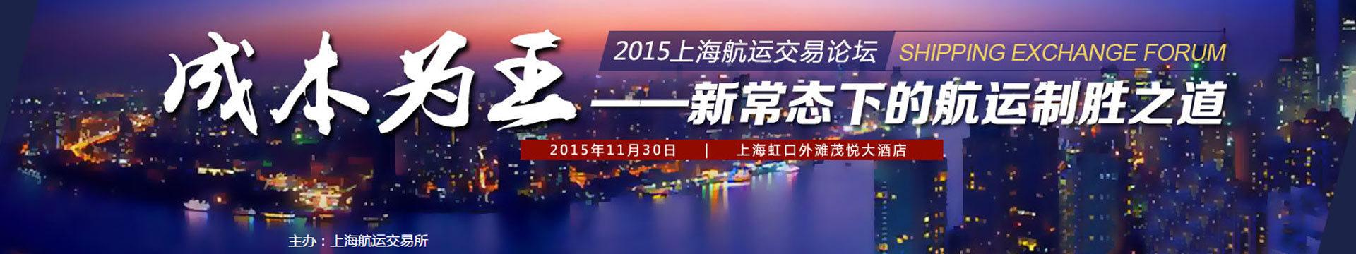 2015上海航运交易论坛