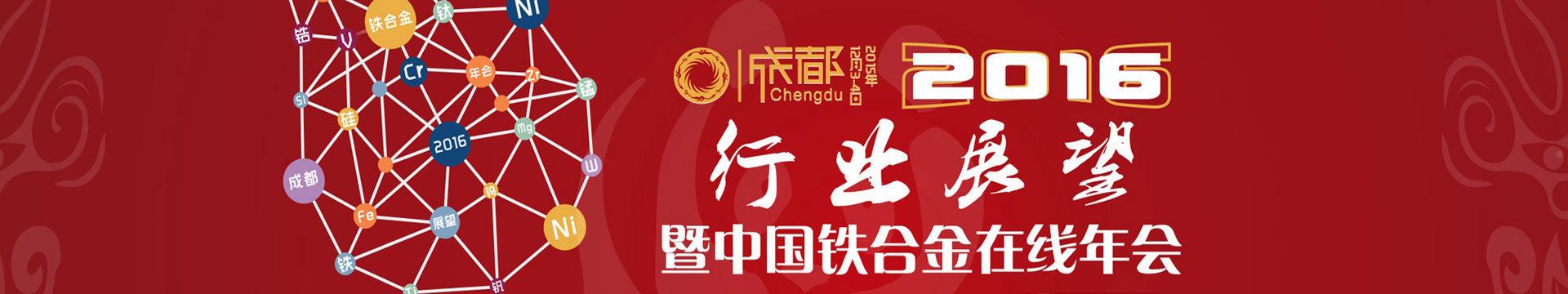 2016年铁合金行业展望暨中国铁合金在线年会