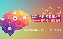 2015年第二届中国(合肥)互联网大会