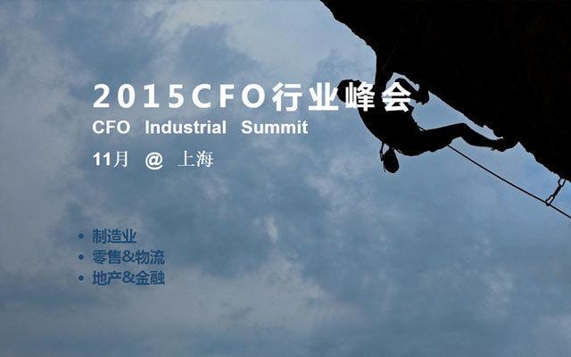 2015CFO行业峰会-上海站