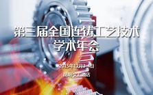 第三届全国连铸工艺技术学术年会
