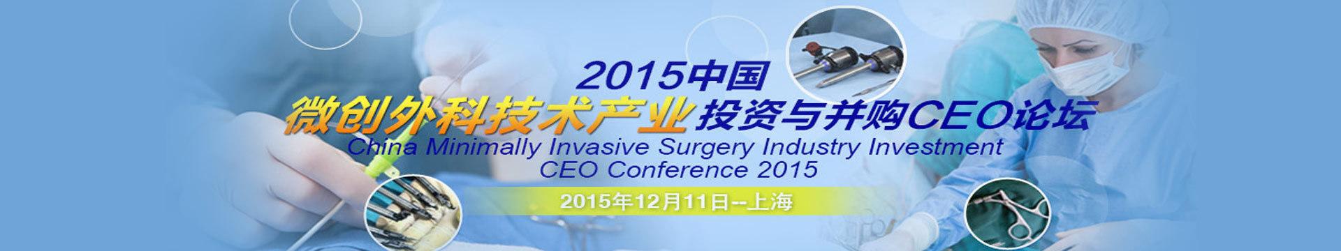 2015中国微创外科技术产业投资与并购CEO论坛