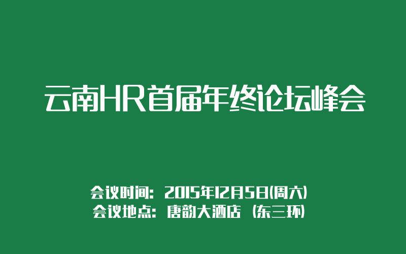 云南HR首届年终论坛峰会