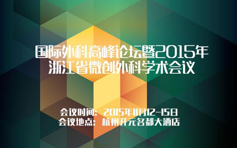 国际外科高峰论坛暨2015年浙江省微创外科学术会议