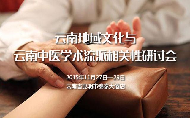 云南地域文化与云南中医学术流派相关性研讨会