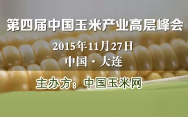 第四届中国玉米产业高层峰会