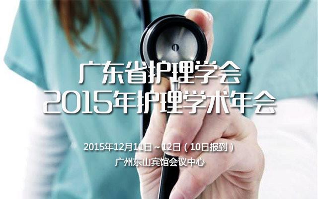 广东省护理学会2015年护理学术年会
