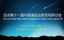 迈点第十一届中国酒店业新发现研讨会