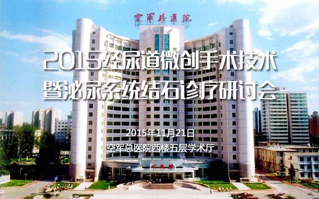 2015经尿道微创手术技术暨泌尿系统结石诊疗研讨会