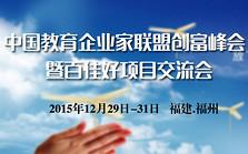 中国教育企业家联盟创富峰会暨百佳好项目交流会