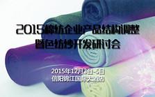 2015棉纺企业产品结构调整暨色纺纱开发研讨会