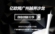亿欧网广州越界沙龙第1期