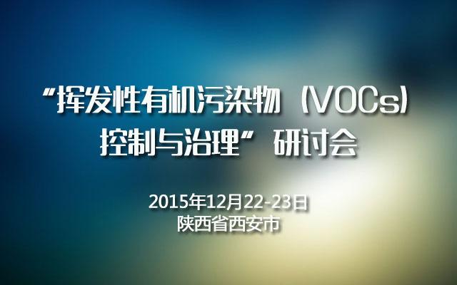 """""""挥发性有机污染物(VOCs)控制与治理"""" 研讨会"""