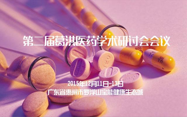 第二届葛洪医药学术研讨会会议