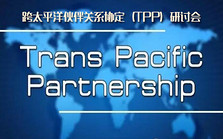 跨太平洋伙伴关系协定(TPP)研讨会