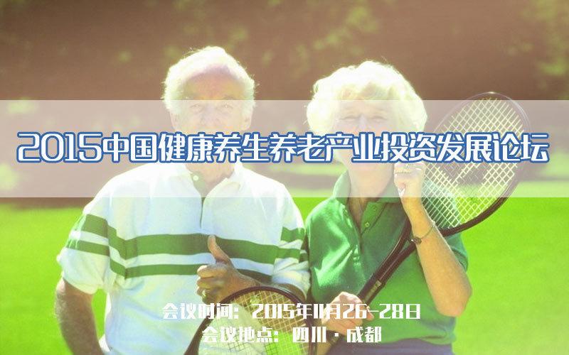 2015中国健康养生养老产业投资发展论坛