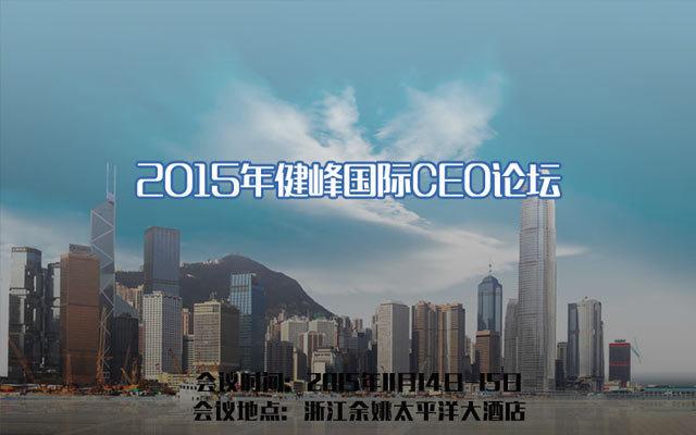 2015年健峰国际CEO论坛