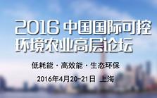 2016 中国(国际)可控环境农业高层论坛
