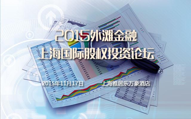 2015外滩金融•上海国际股权投资论坛