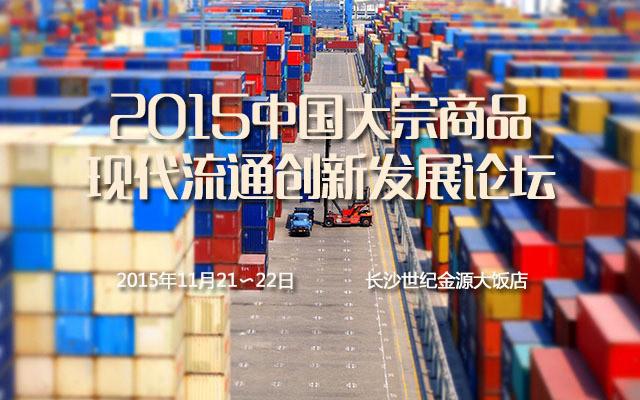 2015中国大宗商品现代流通创新发展论坛