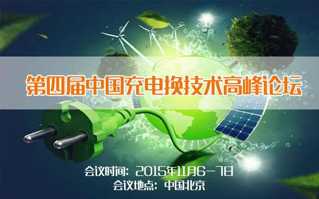 第四届中国充换电技术高峰论坛