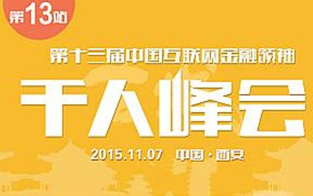中国(西安)第十三届中国互联网金融领袖千人峰会