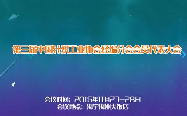 第三届中国针织工业协会经编分会会员代表大会