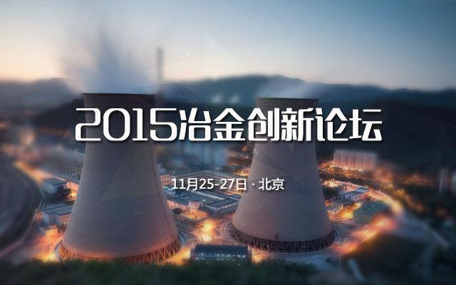 2015冶金创新论坛