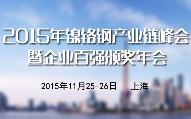 2015年镍铬钢产业链峰会暨企业百强颁奖年会