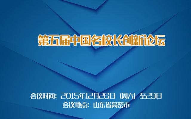 第五届中国名校长创新论坛