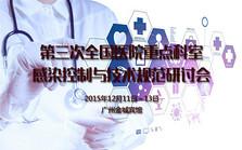第三次全国医院重点科室感染控制与技术规范研讨会