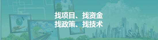 首届中国乡镇投融资大会暨第三届中国乡镇发展建设论坛