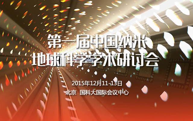 第一届中国纳米地球科学学术研讨会