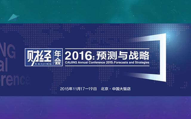 《财经》年会2016:预测与战略