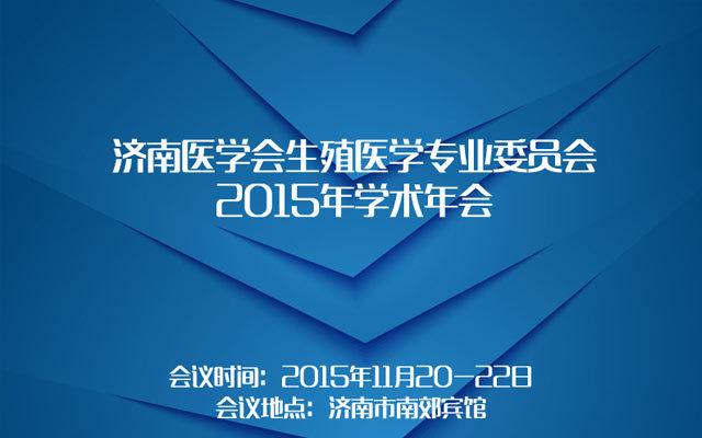 济南医学会生殖医学专业委员会2015年学术年会