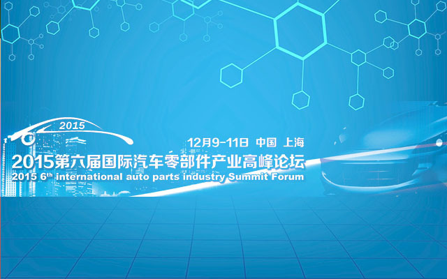 2015(第六届)国际汽车零部件产业高峰论坛