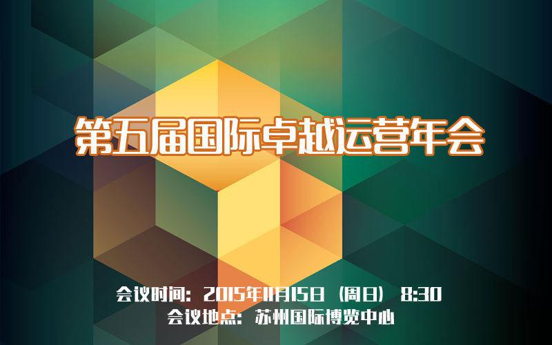 第五届国际卓越运营年会