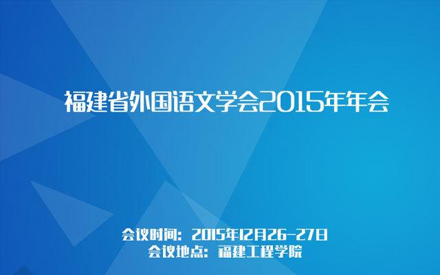 福建省外国语文学会2015年年会