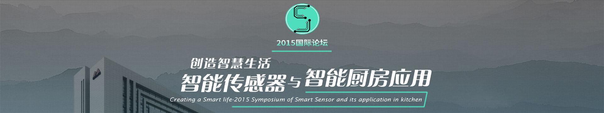 2015年智能传感器与智能厨房应用技术产业论坛