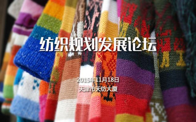 纺织规划发展论坛