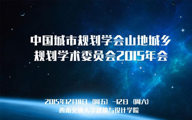 中国城市规划学会山地城乡规划学术委员会2015年会