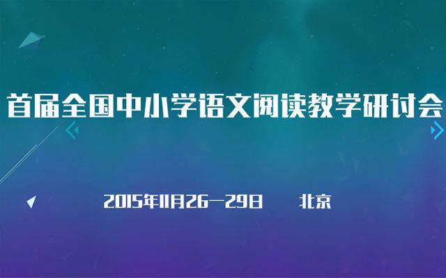 首届全国中小学语文阅读教学研讨会