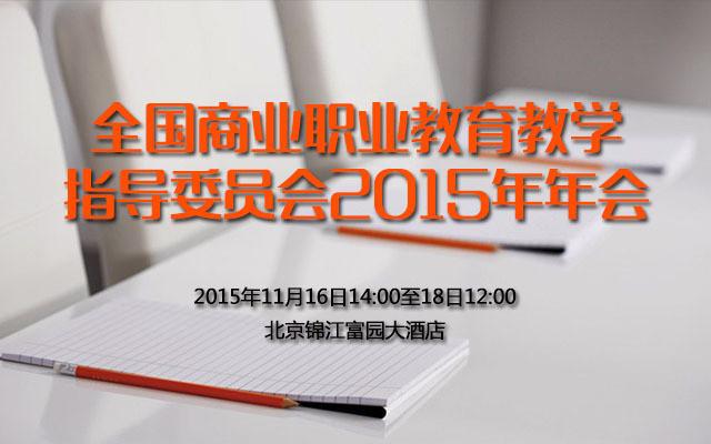 全国商业职业教育教学指导委员会2015年年会