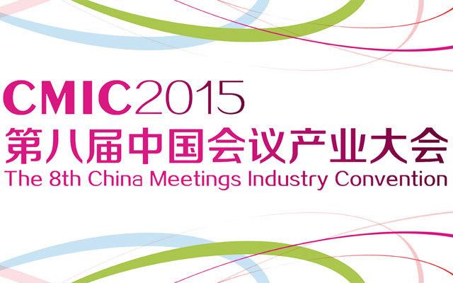 第八届中国会议产业大会(CMIC2015)
