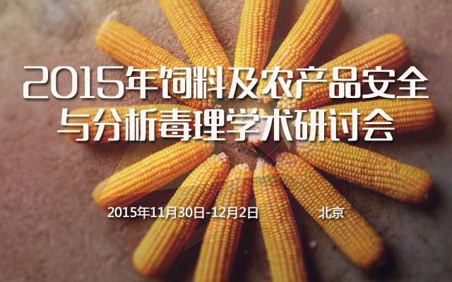 2015年饲料及农产品安全与分析毒理学术研讨会