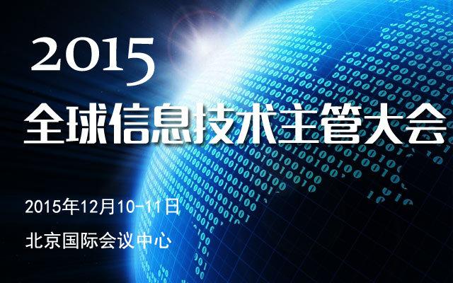 2015年全球信息技术主管大会