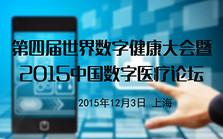 第四届世界数字健康大会暨2015中国数字医疗论坛